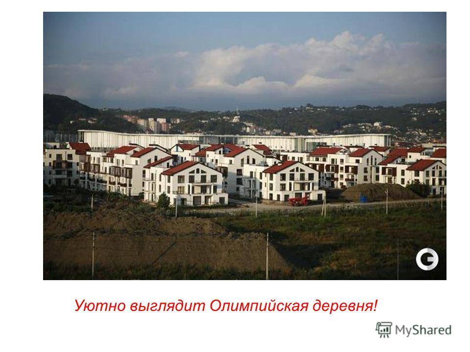 Уютно выглядит Олимпийская деревня!