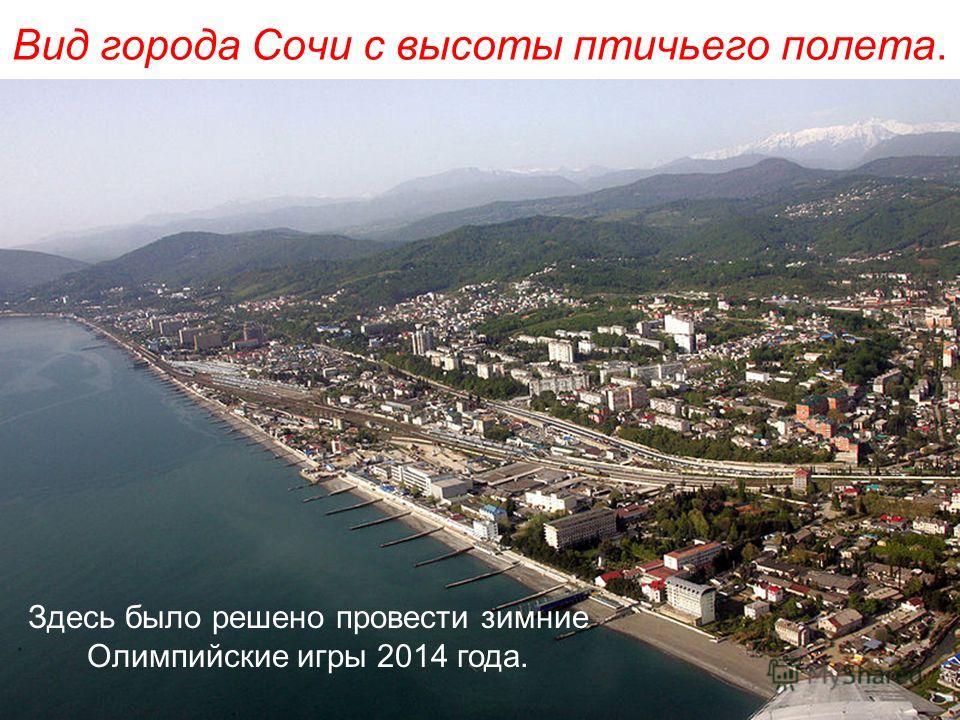 Вид города Сочи с высоты птичьего полета. Здесь было решено провести зимние Олимпийские игры 2014 года.