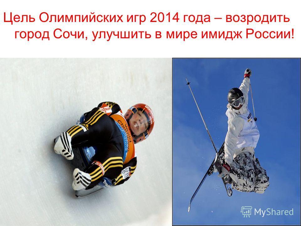 Цель Олимпийских игр 2014 года – возродить город Сочи, улучшить в мире имидж России!