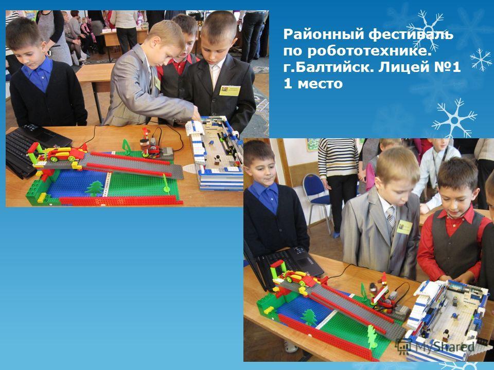 Районный фестиваль по робототехнике. г.Балтийск. Лицей 1 1 место