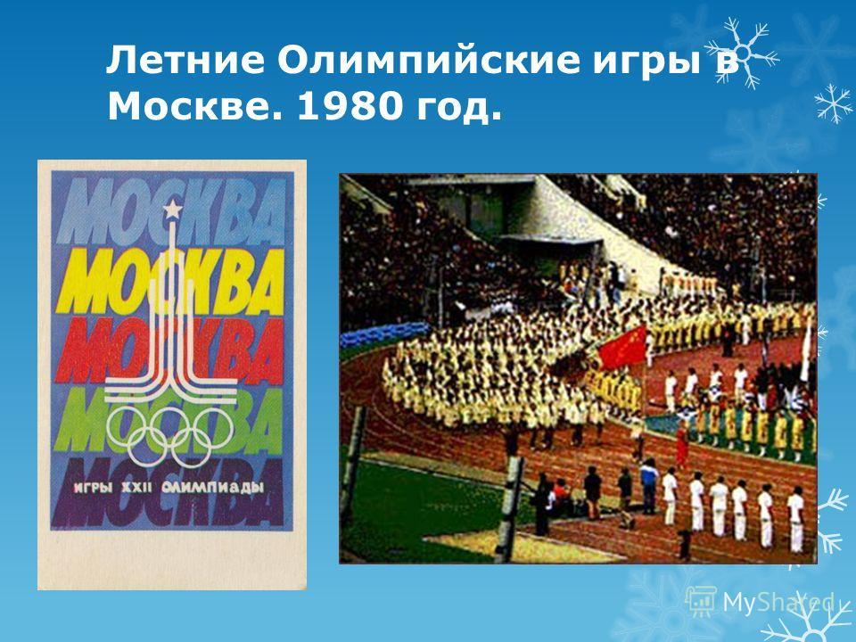 Летние Олимпийские игры в Москве. 1980 год.