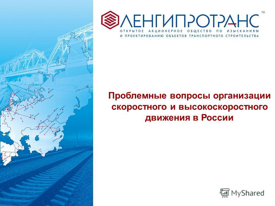 Проблемные вопросы организации скоростного и высокоскоростного движения в России