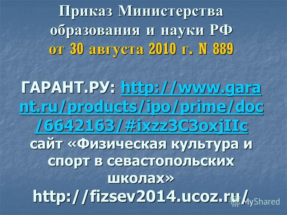 Приказ Министерства образования и науки РФ от 30 августа 2010 г. N 889 ГАРАНТ.РУ: http://www.gara nt.ru/products/ipo/prime/doc /6642163/#ixzz3C3oxjIIc сайт «Физическая культура и спорт в севастопольских школах» http://fizsev2014.ucoz.ru/ http://www.g