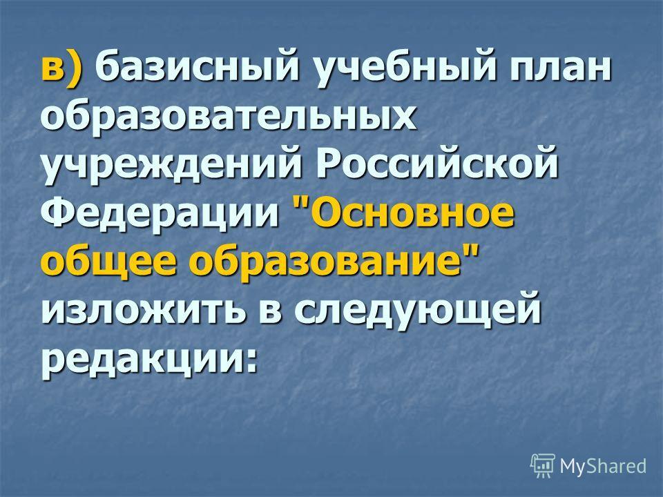 в) базисный учебный план образовательных учреждений Российской Федерации Основное общее образование изложить в следующей редакции: