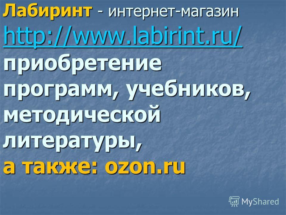 Лабиринт - интернет-магазин http://www.labirint.ru/ приобретение программ, учебников, методической литературы, а также: ozon.ru http://www.labirint.ru/
