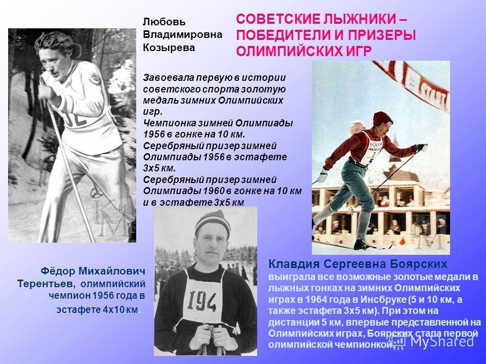 Завоевала первую в истории советского спорта золотую медаль зимних Олимпийских игр. Чемпионка зимней Олимпиады 1956 в гонке на 10 км. Серебряный призер зимней Олимпиады 1956 в эстафете 3 х 5 км. Серебряный призер зимней Олимпиады 1960 в гонке на 10 к
