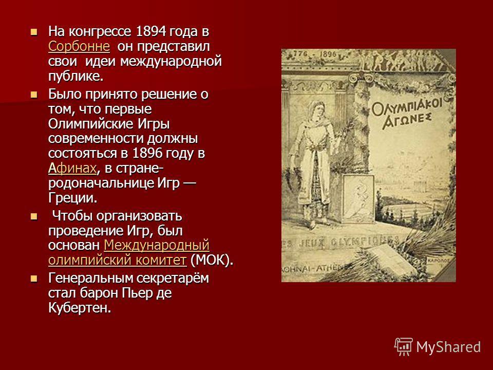 На конгрессе 1894 года в Сорбонне он представил свои идеи международной публике. На конгрессе 1894 года в Сорбонне он представил свои идеи международной публике. Сорбонне Было принято решение о том, что первые Олимпийские Игры современности должны со