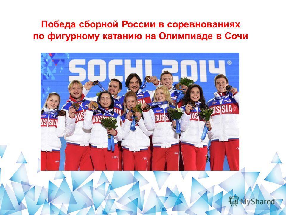 Победа сборной России в соревнованиях по фигурному катанию на Олимпиаде в Сочи