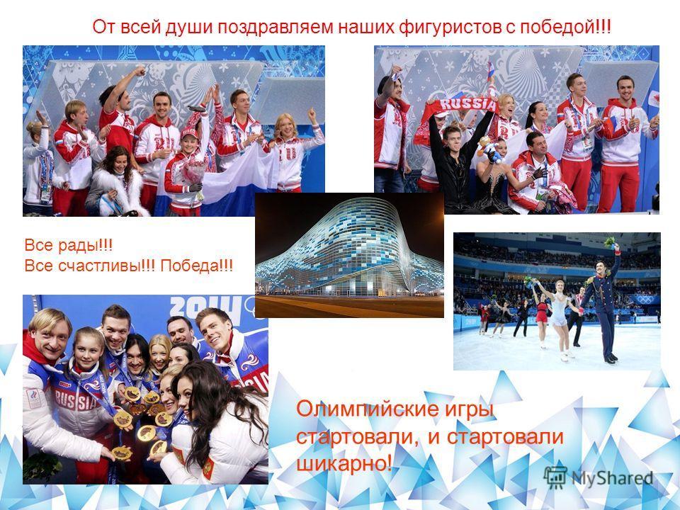 Поздравление команды с победой в соревнованиях