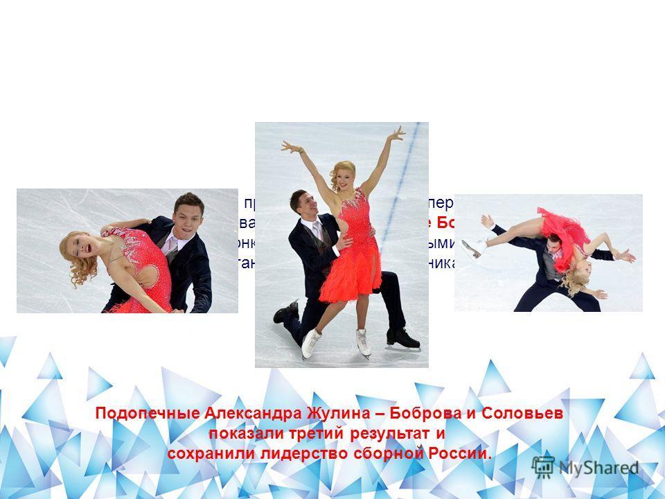 Спустя два дня, 8 февраля, программа командного первенства продолжилась короткой программой танцевальных пар. Екатерине Бобровой и Дмитрию Соловьеву было тяжело конкурировать с признанными фаворитами. Тем не менее, их короткий танец не может вызвать