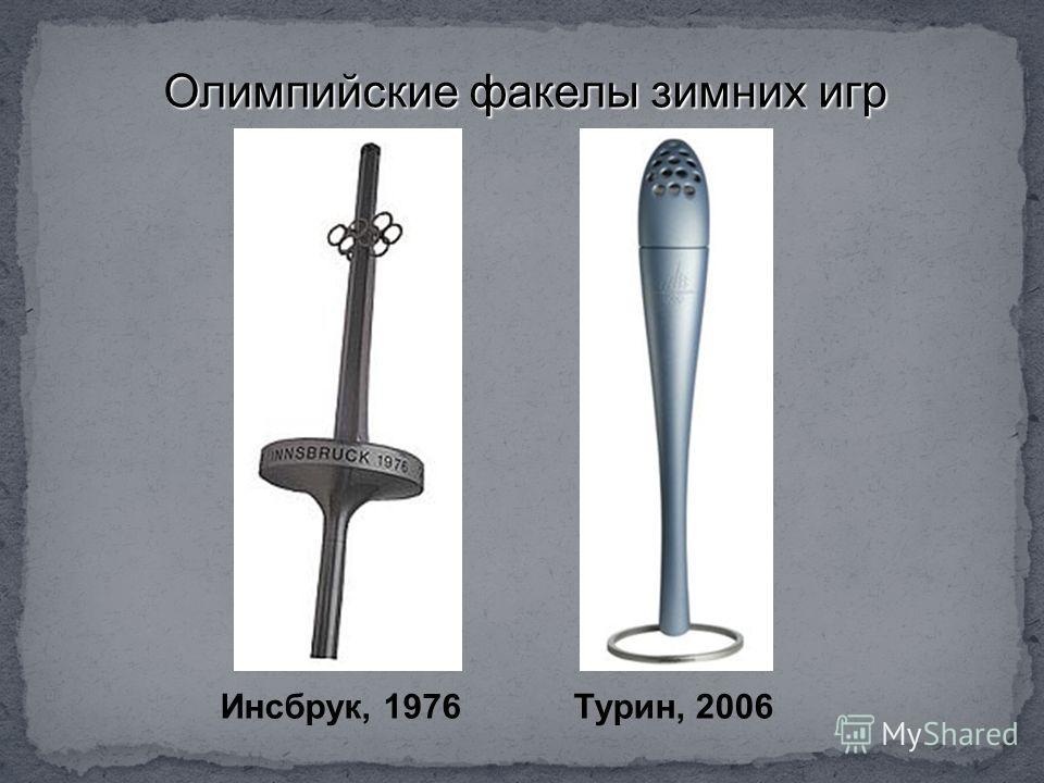 Олимпийские факелы зимних игр Инсбрук, 1976Турин, 2006