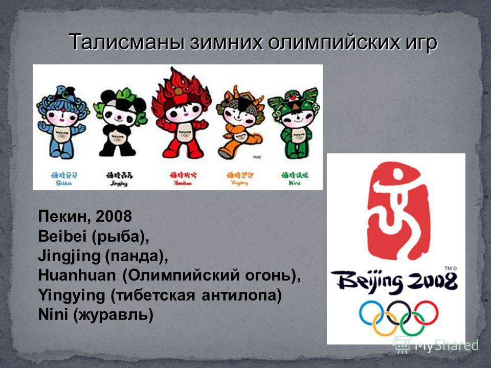 Талисманы зимних олимпийских игр Пекин, 2008 Beibei (рыба), Jingjing (панда), Huanhuan (Олимпийский огонь), Yingying (тибетская антилопа) Nini (журавль)