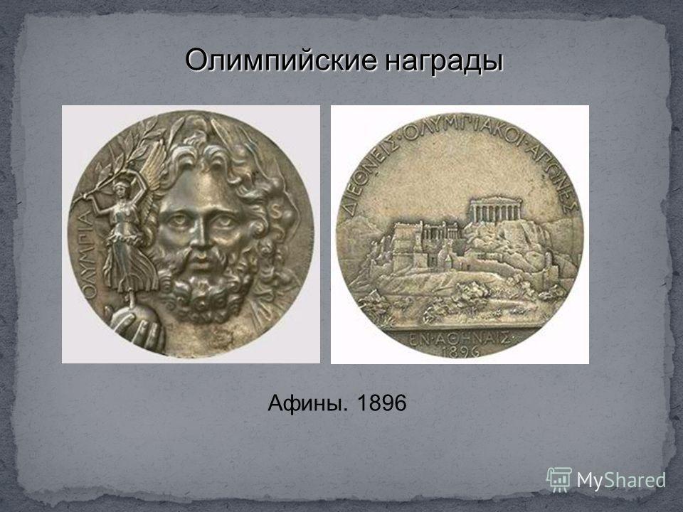 Олимпийские награды Афины. 1896