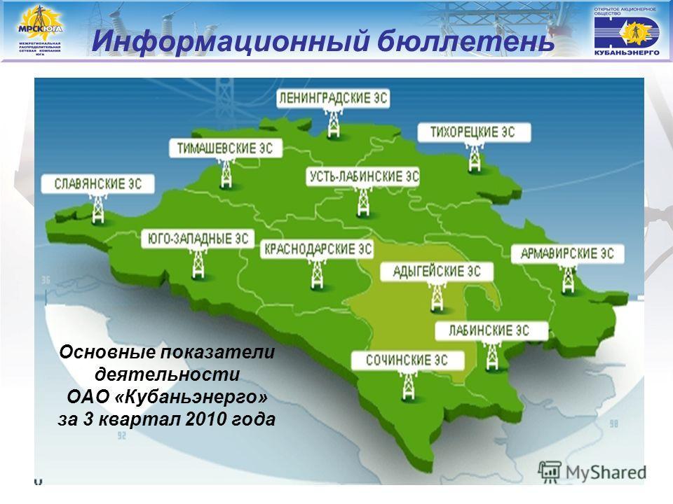 Информационный бюллетень Основные показатели деятельности ОАО «Кубаньэнерго» за 3 квартал 2010 года