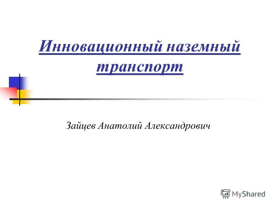Инновационный наземный транспорт Зайцев Анатолий Александрович