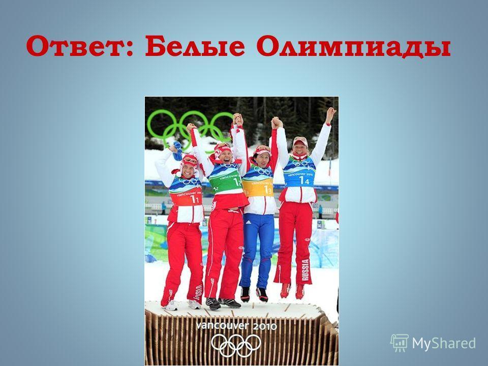 Ответ: Белые Олимпиады