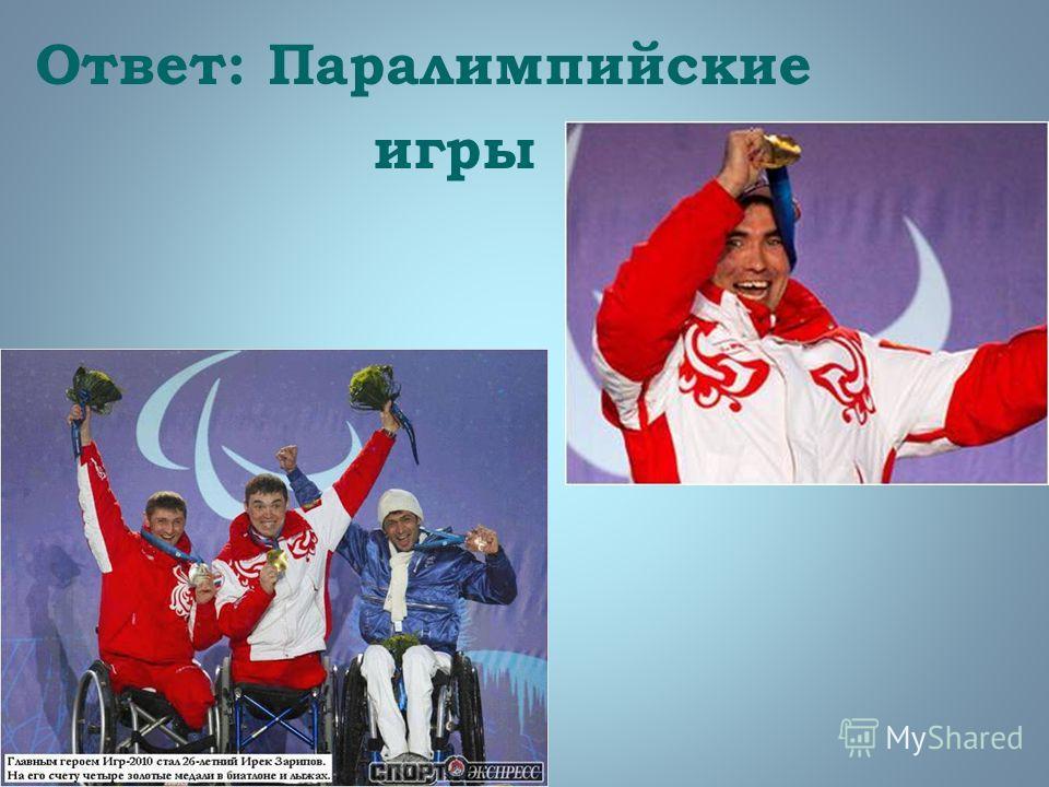 Ответ: Паралимпийские игры