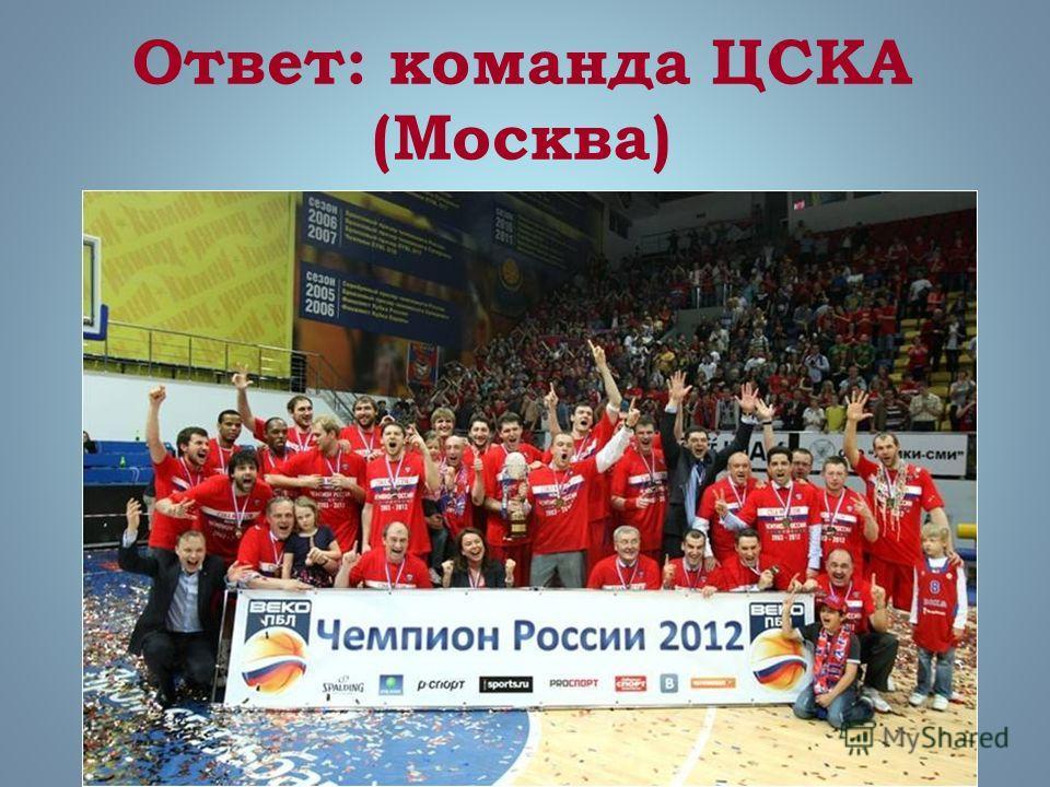 Ответ: команда ЦСКА (Москва)