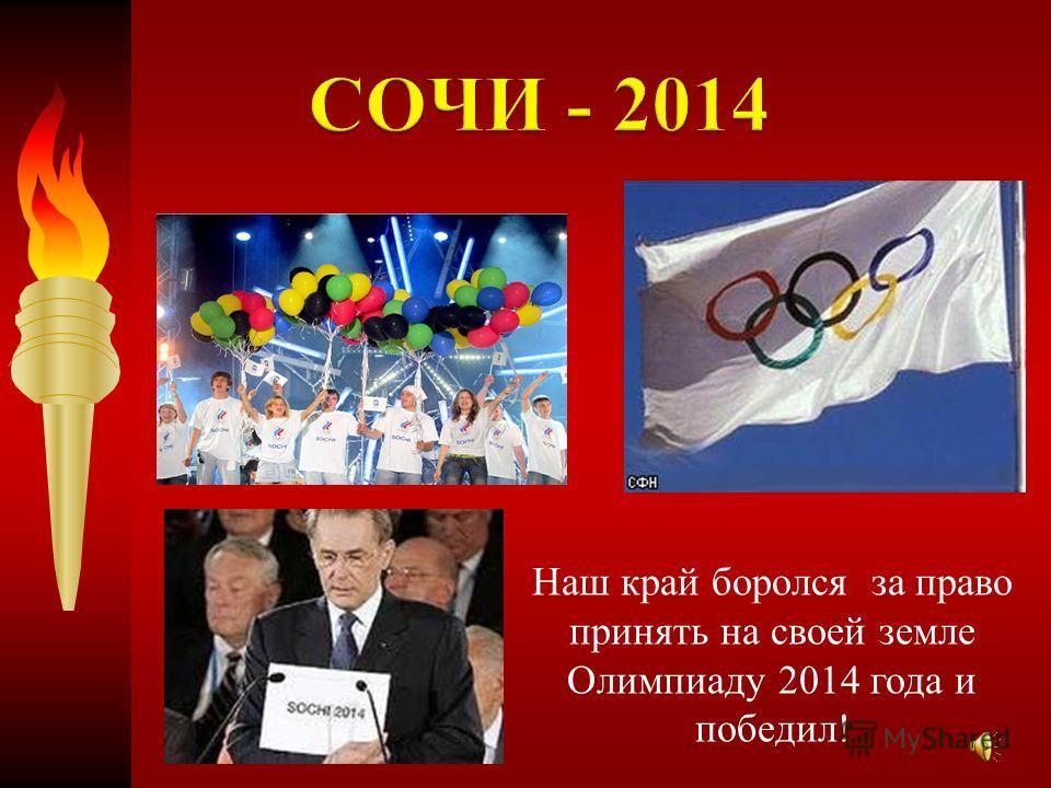 Наш край боролся за право принять на своей земле Олимпиаду 2014 года и победил!