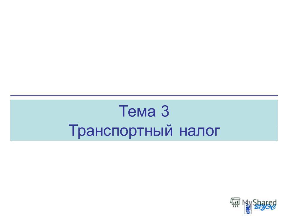 Тема 3 Транспортный налог