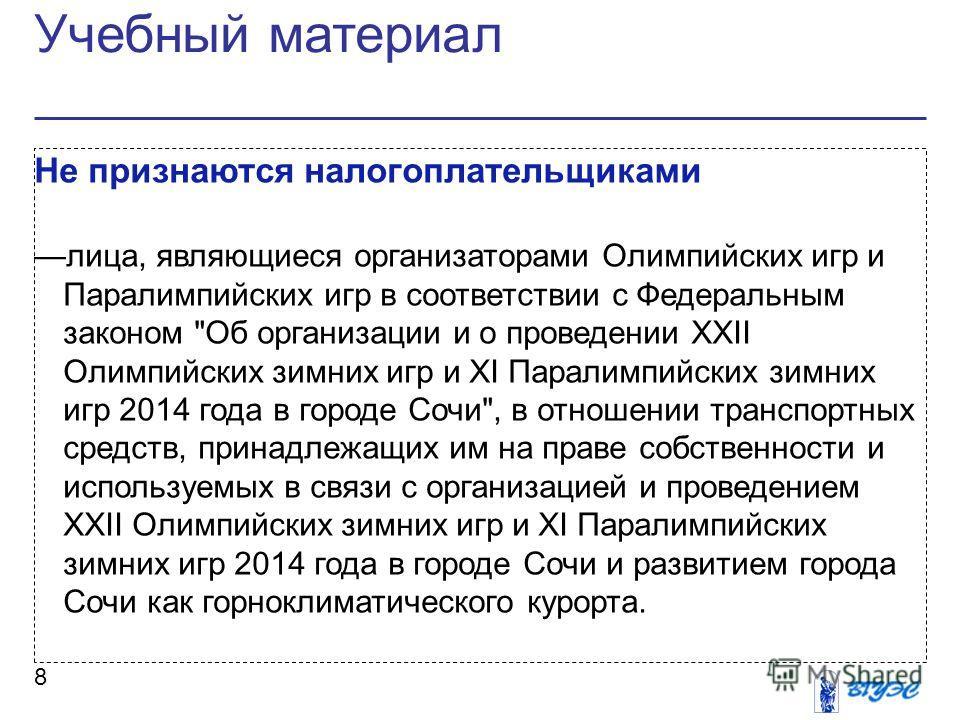 Учебный материал 8 Не признаются налогоплательщиками лица, являющиеся организаторами Олимпийских игр и Паралимпийских игр в соответствии с Федеральным законом