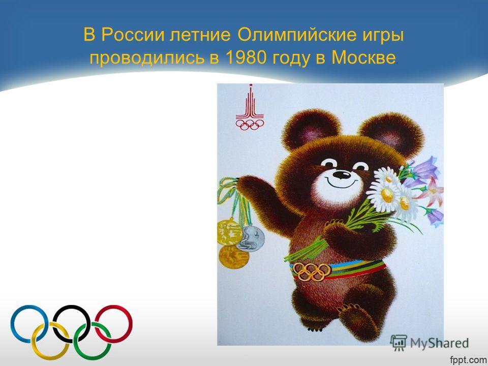 В России летние Олимпийские игры проводились в 1980 году в Москве.