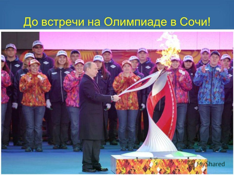 До встречи на Олимпиаде в Сочи!