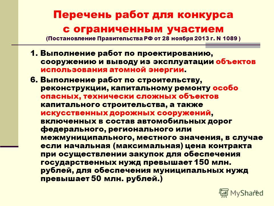 14 Перечень работ для конкурса с ограниченным участием (Постановление Правительства РФ от 28 ноября 2013 г. N 1089 ) 1. Выполнение работ по проектированию, сооружению и выводу из эксплуатации объектов использования атомной энергии. 6. Выполнение рабо