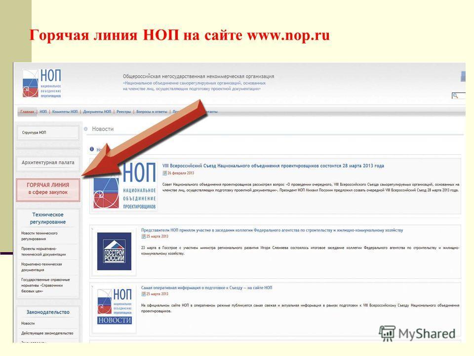24 Горячая линия НОП на сайте www.nop.ru