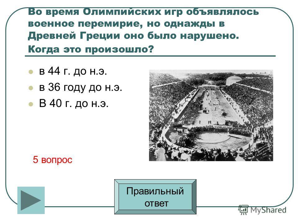 В Древней Греции, как и в наши дни, существовала проблема допинга. Назовите его. Чеснок Вино Кофе Правильный ответ Правильный ответ 4 вопрос