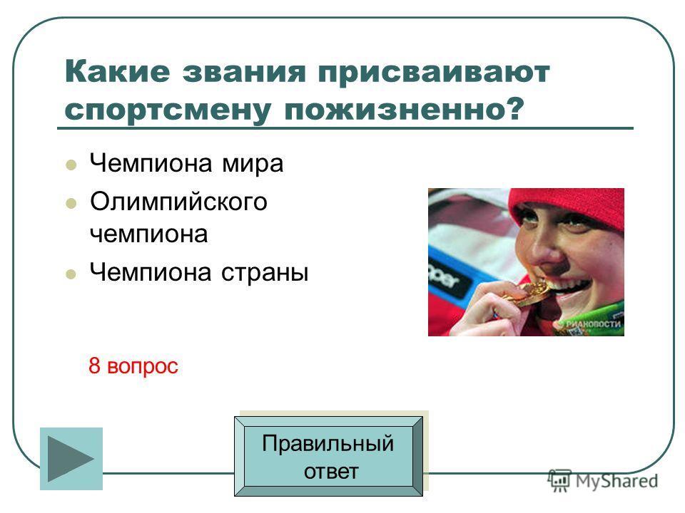 Медаль за высшее спортивное достижение золотая серебряная бронзовая Правильный ответ Правильный ответ 8 вопрос