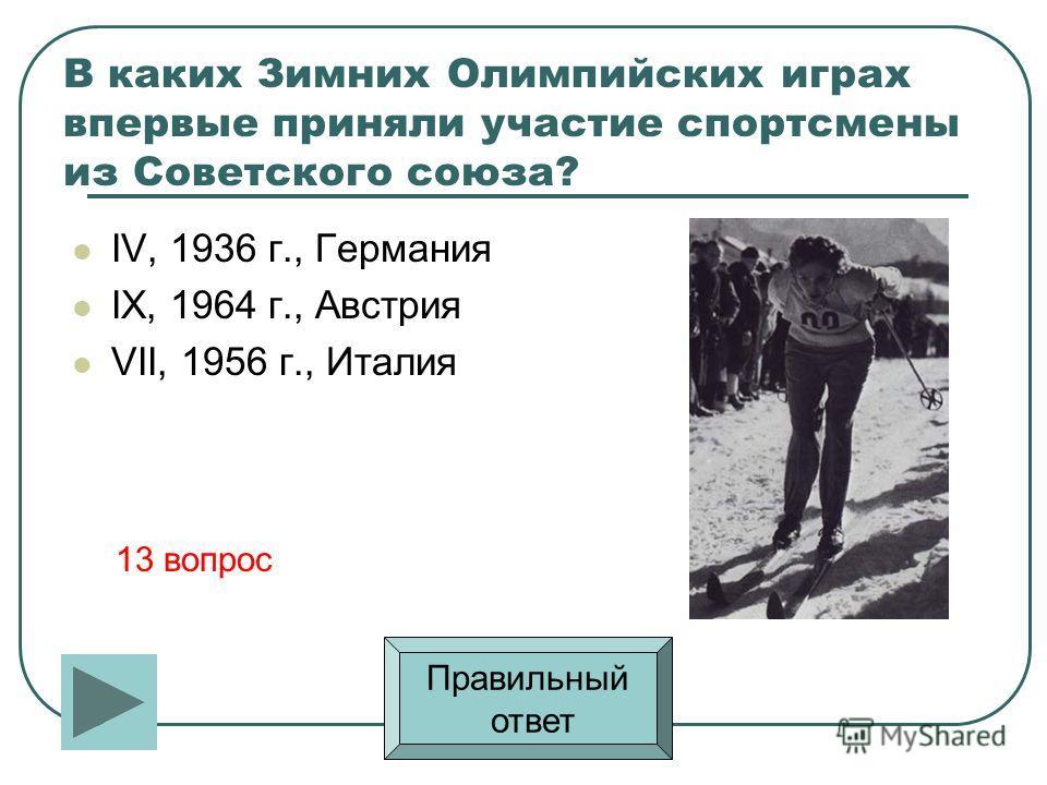 В каком году советские спортсмены впервые приняли участие в Олимпийских играх? в 1948 г., X Олимпийские игры в 1952 г, XI Олимпийские игры в 1956 г., XII Олимпийские игры Правильный ответ Правильный ответ 13 вопрос