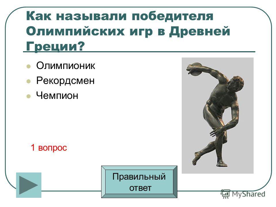 Какая страна Древнего мира изобрела Олимпийские игры? Древний Египет Древняя Греция Древний Рим Правильный ответ 1 вопрос