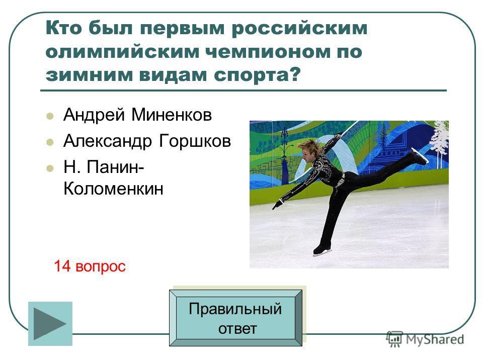 В каких Зимних Олимпийских играх впервые приняли участие спортсмены из Советского союза? IV, 1936 г., Германия IX, 1964 г., Австрия VII, 1956 г., Италия Правильный ответ 13 вопрос