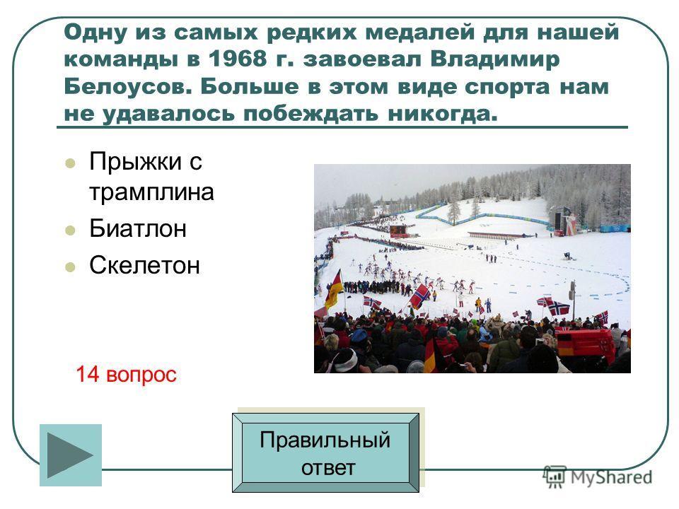 Кто был первым российским олимпийским чемпионом по зимним видам спорта? Андрей Миненков Александр Горшков Н. Панин- Коломенкин Правильный ответ Правильный ответ 14 вопрос