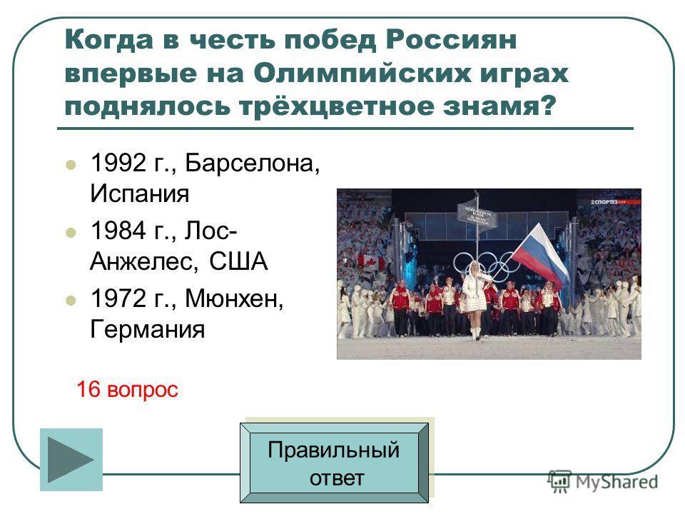В каком году впервые в Олимпиаде победили советские хоккеисты? в 1960 г. в 1956 г. в 1952 г. Правильный ответ Правильный ответ 16 вопрос