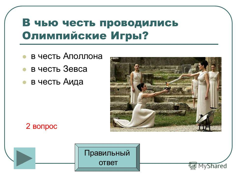 Чем награждали победителей Олимпийских игр в Древней Греции? Медалью Грамотой Венком из листьев лавра Правильный ответ 2 вопрос