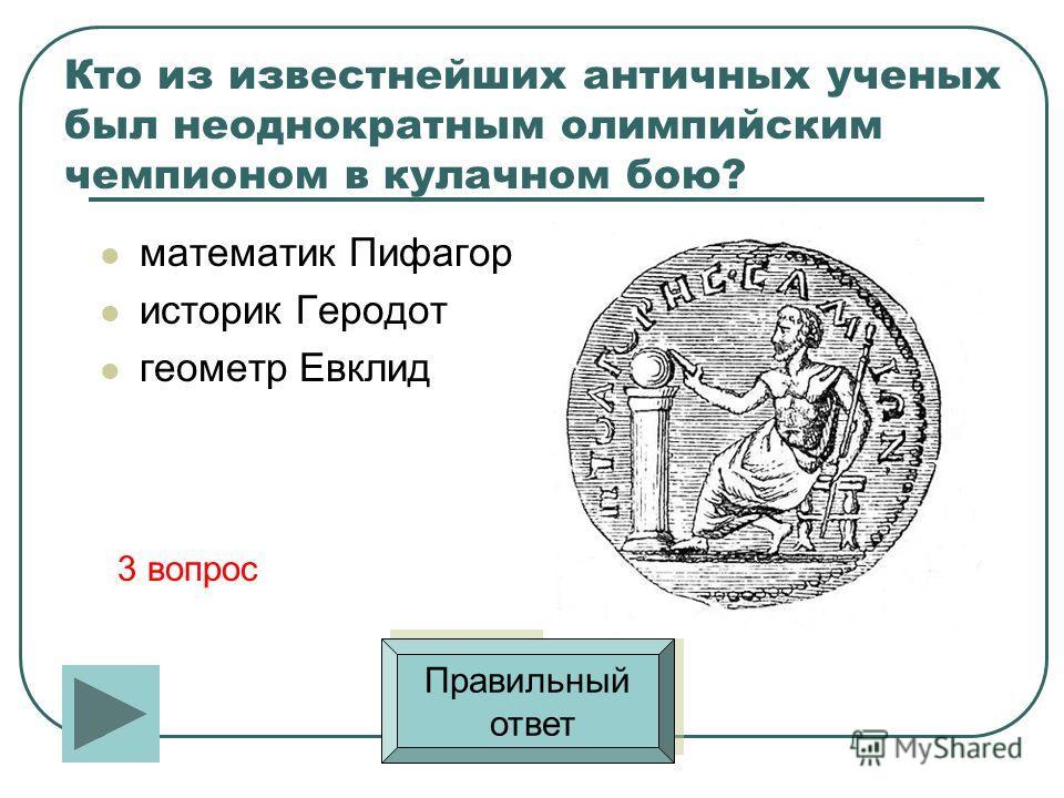 В чью честь проводились Олимпийские Игры? в честь Аполлона в честь Зевса в честь Аида Правильный ответ 2 вопрос