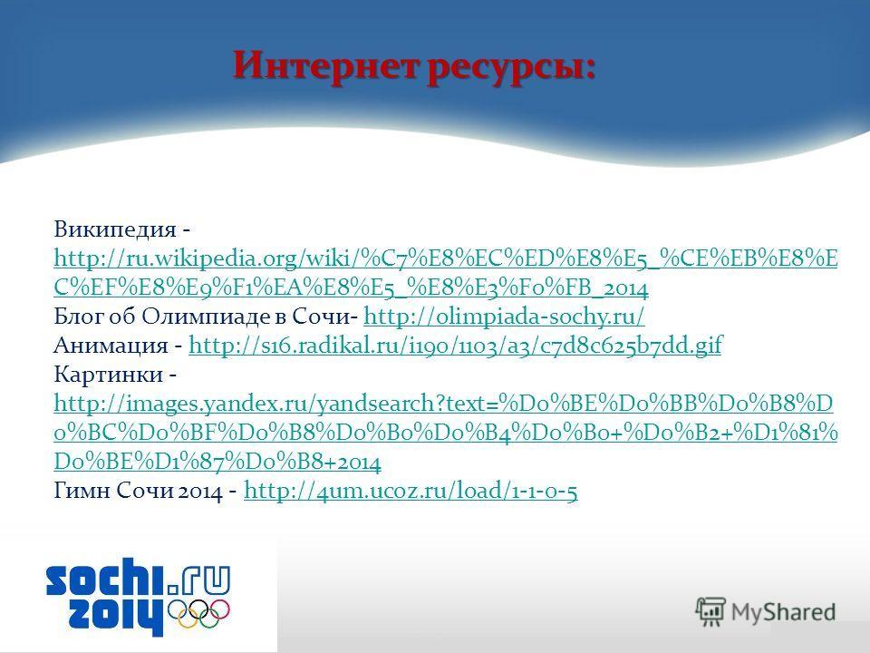 Сочи – олимпийская столица «Жаркие. Зимние. Наши» уйдут в историю и надолго останутся в памяти как одно из грандиозных событий в Новейшей истории России.
