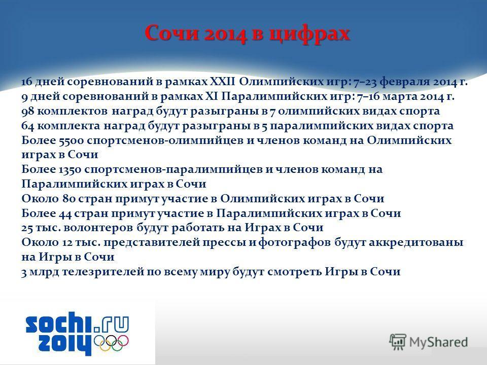 Церемония открытия Олимпийских зимних игр состоится в пятницу 07 февраля с 20:14 часов по московскому времени на Олимпийском стадионе «Фишт». Сочи – олимпийская столица Церемония закрытия Олимпийских зимних игр состоится в воскресенье 23 февраля с 20