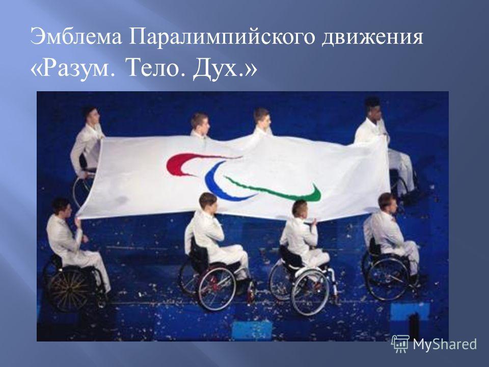 Эмблема Паралимпийского движения « Разум. Тело. Дух.»