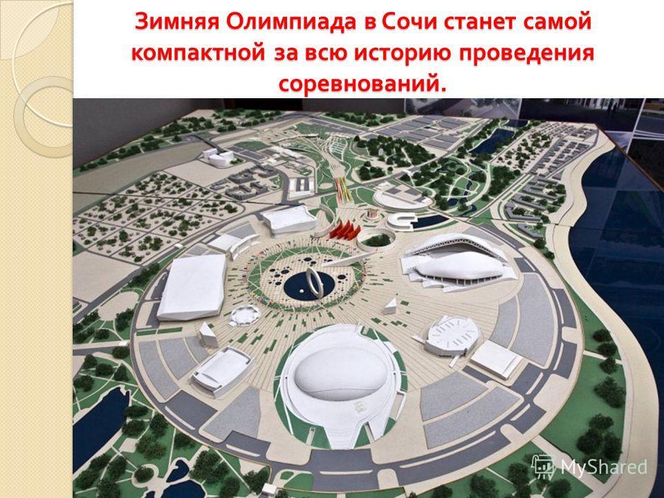 Зимняя Олимпиада в Сочи станет самой компактной за всю историю проведения соревнований.