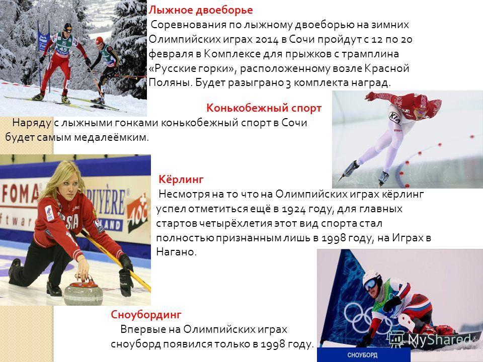 Лыжное двоеборье Соревнования по лыжному двоеборью на зимних Олимпийских играх 2014 в Сочи пройдут с 12 по 20 февраля в Комплексе для прыжков с трамплина « Русские горки », расположенному возле Красной Поляны. Будет разыграно 3 комплекта наград. Конь