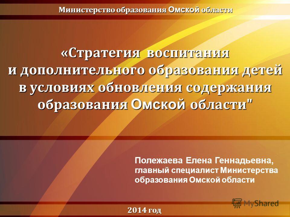 «Стратегия воспитания и дополнительного образования детей в условиях обновления содержания образования Омской области