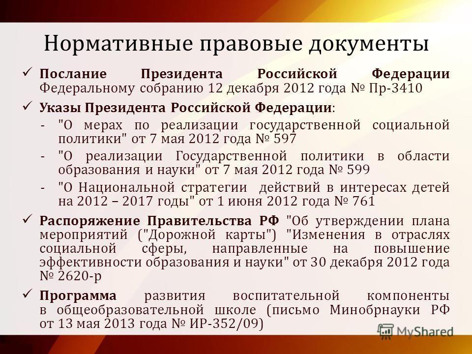 Нормативные правовые документы Послание Президента Российской Федерации Федеральному собранию 12 декабря 2012 года Пр-3410 Указы Президента Российской Федерации: -