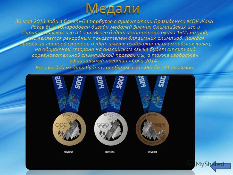 30 мая 2013 года в Санкт-Петербурге в присутствии Президента МОК Жака Рогге был обнародован дизайн медалей Зимних Олимпийских игр и Паралимпийских игр в Сочи. Всего будет изготовлено около 1300 наград, что является рекордным показателем для зимних ол