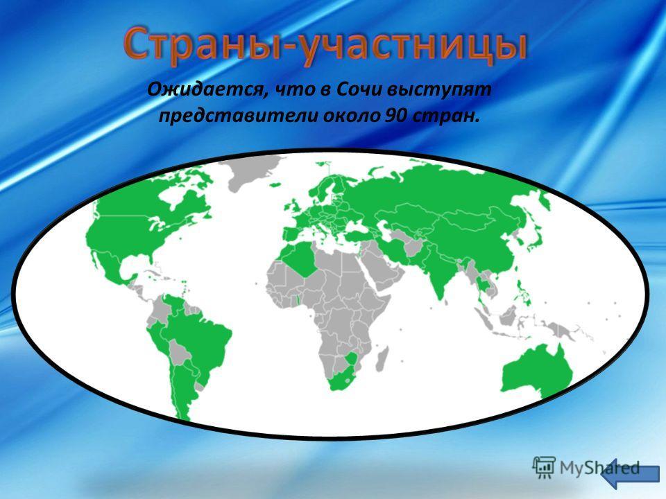 Ожидается, что в Сочи выступят представители около 90 стран.