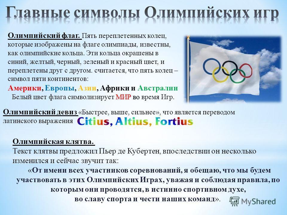 Олимпийский флаг. Пять переплетенных колец, которые изображены на флаге олимпиады, известны, как олимпийские кольца. Эти кольца окрашены в синий, желтый, черный, зеленый и красный цвет, и переплетены друг с другом. считается, что пять колец – символ