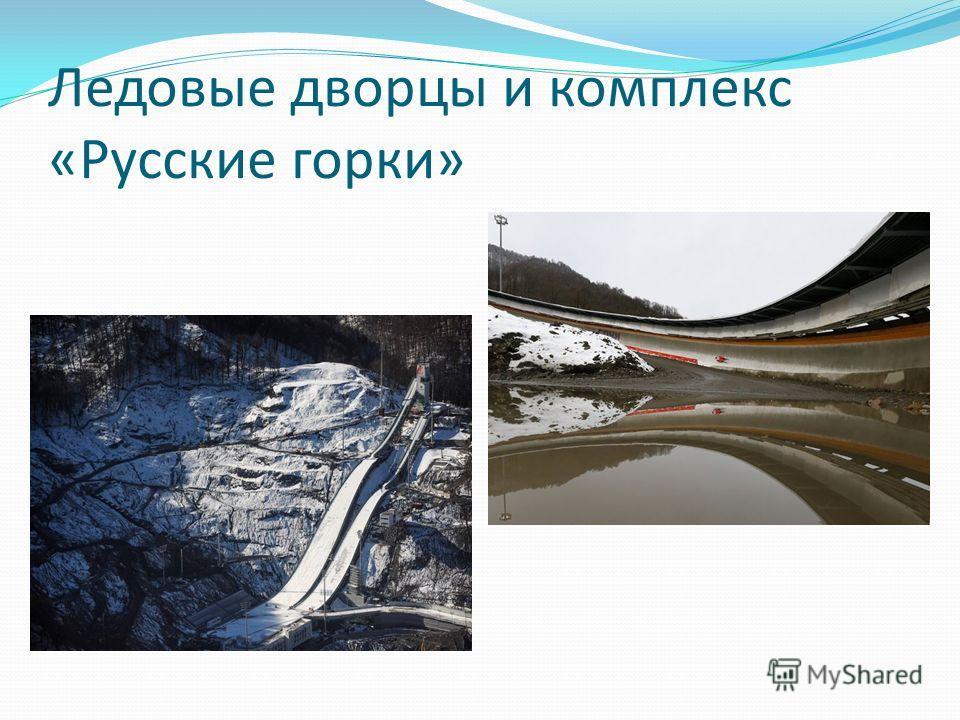 Ледовые дворцы и комплекс «Русские горки»