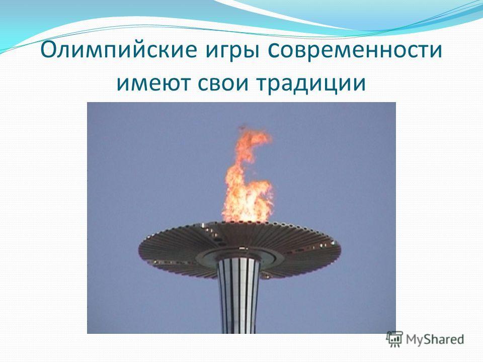 Олимпийские игры с овременности имеют свои традиции